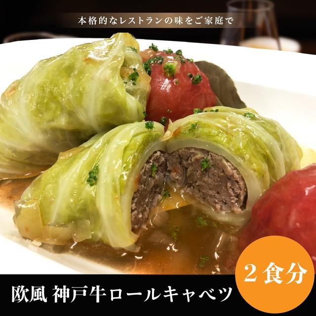 神戸牛ロールキャベツ