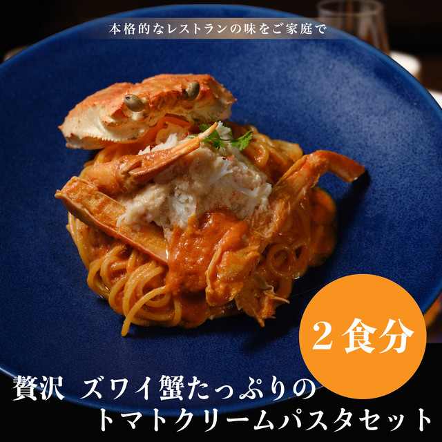 ズワイ蟹たっぷりのトマトクリームパスタセット