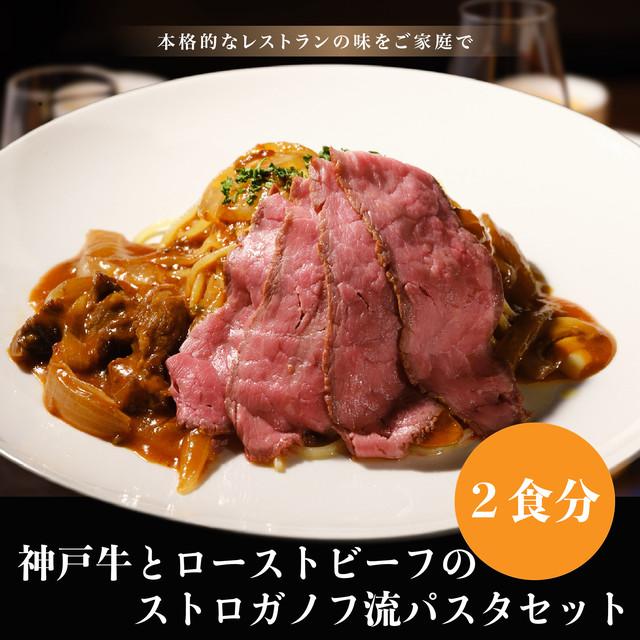 神戸牛とローストビーフのストロガノフ流パスタセット